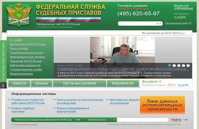 Сайт приставов