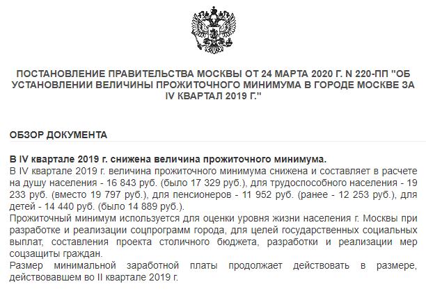 Величина прожиточного минимума в Москве