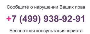 Контактный телефон +7 (499) 938-92-91